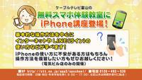 iPhone講座1.jpg
