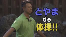 12月1日から放送 第44回 スタジオTOMOE de 体操