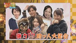 新春MC対決!炎の行動履歴旅3DAYS!