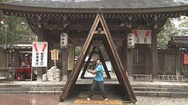 1月1日から放送 第45回 雄山神社 de 体操