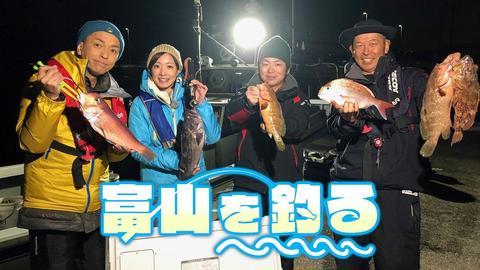 2019.1.26 富山を釣る#6「タイラバで五目釣り」