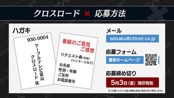 CR04_プレゼント告知テロップ2.jpg