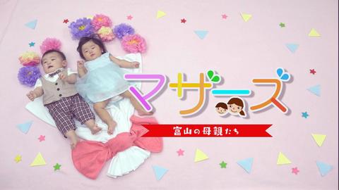 マザーズ Mom.19 春田 よしこさん(mimi eden)