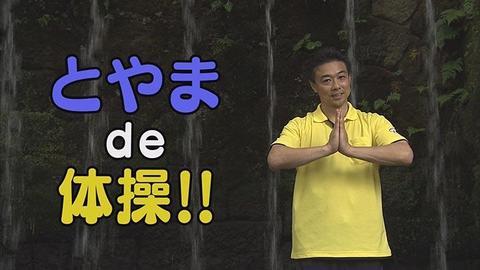 とやまde体操 8月3日から放送 第52回 大岩山日石寺 de 体操