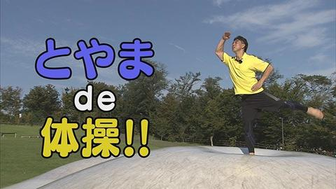 10月5日から放送 第54回 呉羽丘陵多目的広場 de 体操