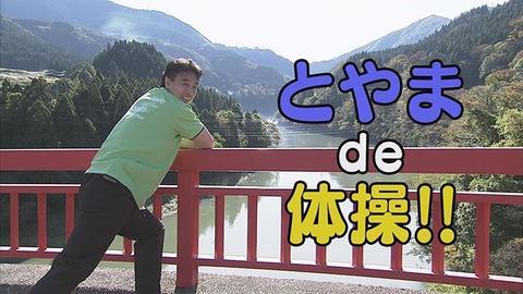 11月2日から放送 第55回 猪谷エリア de 体操