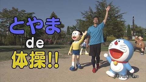 とやまde体操 6月6日から放送 高岡おとぎの森公園 de 体操(再放送)