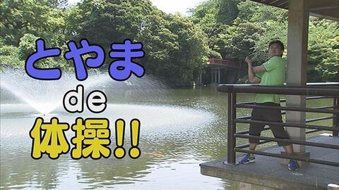 とやまde体操 7月4日から放送 第61回 高岡古城公園 de 体操