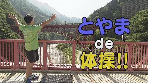 とやまde体操 9月5日から放送 第63回 宇奈月温泉 de 体操