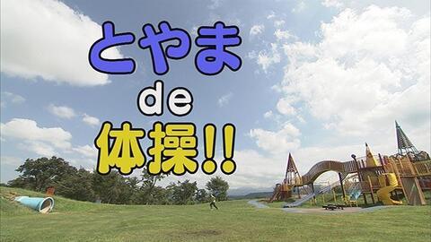 10月3日から放送 第64回 立山町総合公園 de 体操