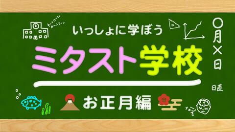 2021年1月1日(金)~8日(金) ミタスト学校お正月編