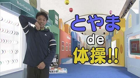 12月5日から放送 第66回 YKKセンターパーク de 体操