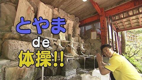 とやまde体操 6月5日から放送 第72回 穴の谷霊場 de 体操