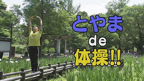 とやまde体操 7月3日から放送 第73回 行田公園 de 体操