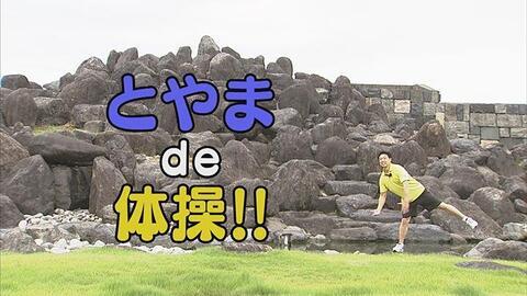 とやまde体操 9月4日から放送 第75回 アクアパーク de 体操