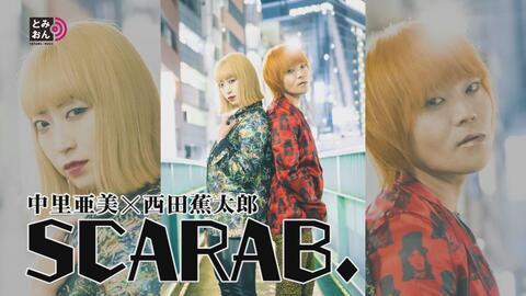 ほくりくアイドル部 富山進出第二弾&イチ押しアーティスト「SCARAB.」