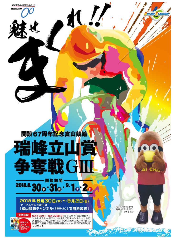 2018keirin_page.png
