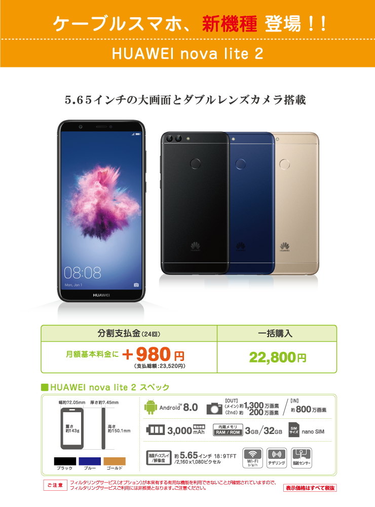 2018CTTHP_HUAWEI端末ページ1.png