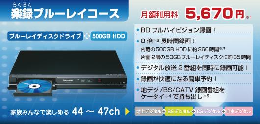 BD+500HDD 楽録ブルーレイコース