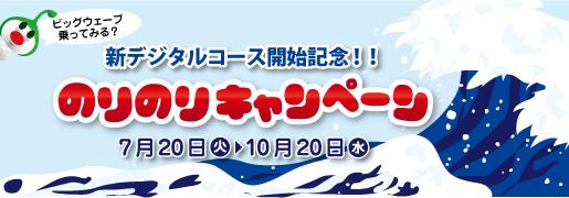 【アナログコースのみご利用のお客様】のりのりキャンペーン実施中!