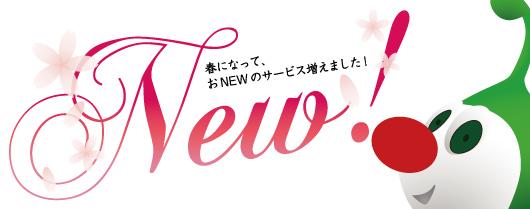 NEW!新サービス登場!エリア拡大!どんどん進化するケーブルテレビ富山から目がはなせない!