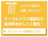ケーブルプラス電話キャンペーン内容はこちら!