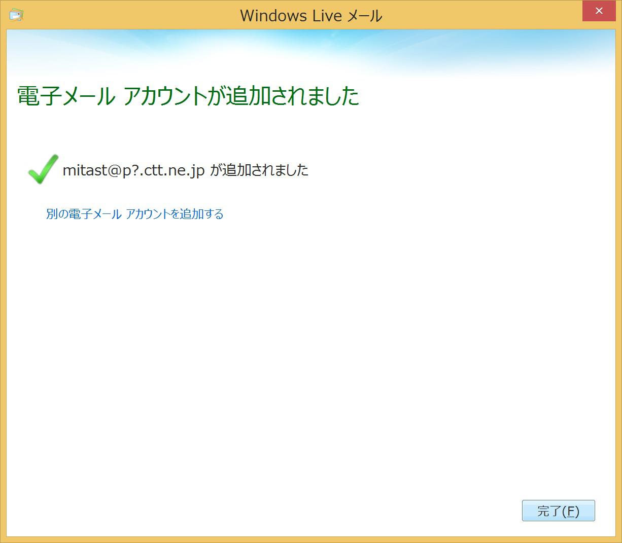 ライブ メール エラー Windows