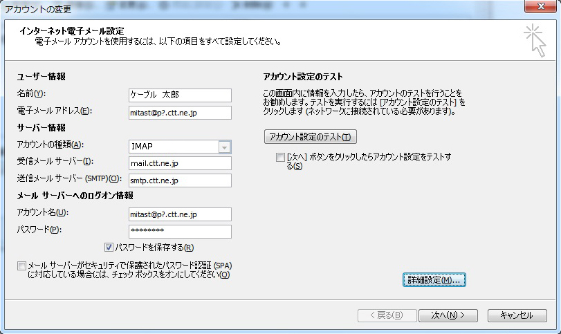 outlook2011_IMAP04.jpg