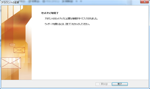 outlook2011_IMAP06.jpg