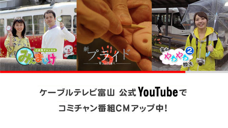 コミチャンお知らせYouTube