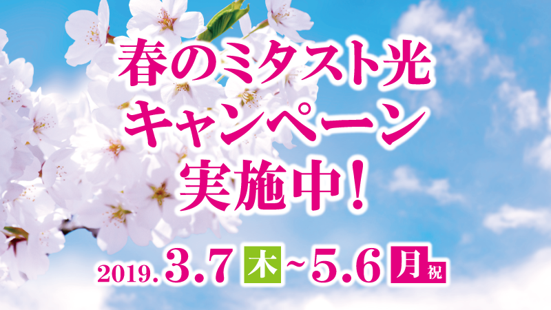 春の新生活応援キャンペーン(ミタスト光)