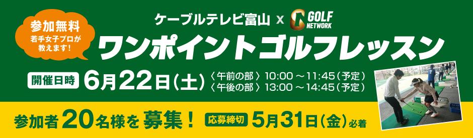 ケーブルテレビ富山×GOLF NET WORK ワンポイントゴルフレッスン参加者募集!
