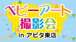 アピタ東店1周年イベント