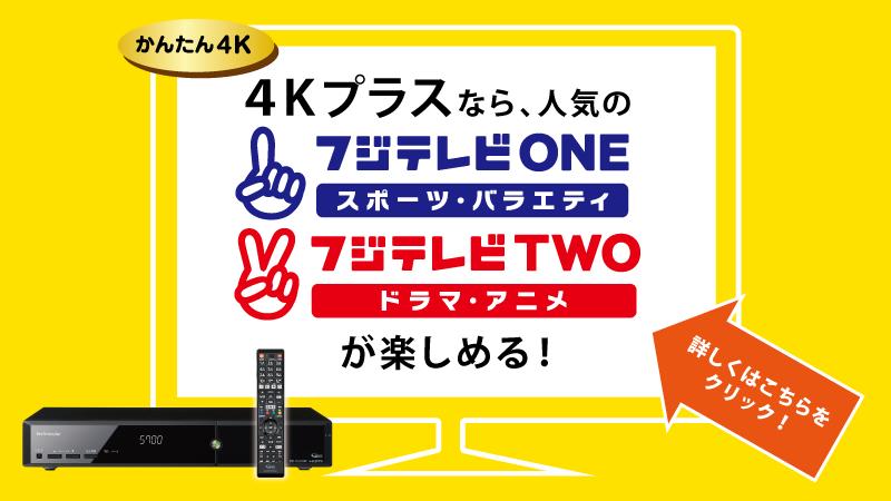 4Kプラス 新登場!