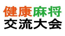 「第3回 ケーブルテレビ富山杯 健康麻将交流大会」参加者募集