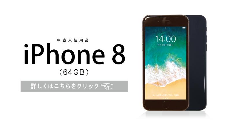 中古未使用品 iPhone8