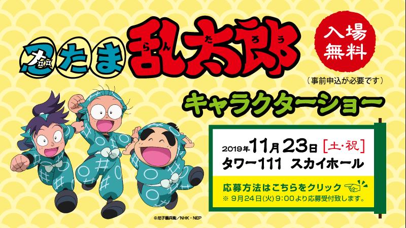 2019「忍たま乱太郎」キャラクターショー イベント