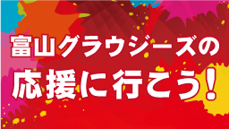 2019富山グラウジーズを応援しよう!