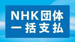 NHK団体一括案内