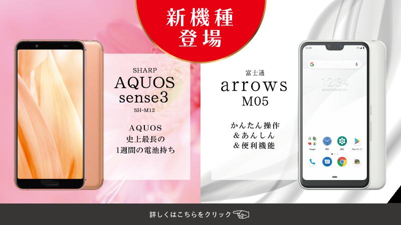 ケーブルスマホ新機種「SHARP AQUOS sense3 SH-M12」「富士通 arrows M05」登場!