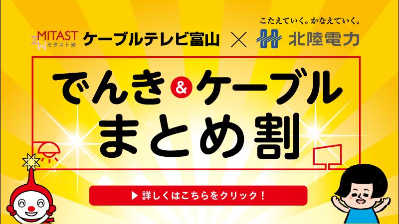 「ケーブルテレビ富山 × 北陸電力 でんき&ケーブルまとめ割」サービス開始!