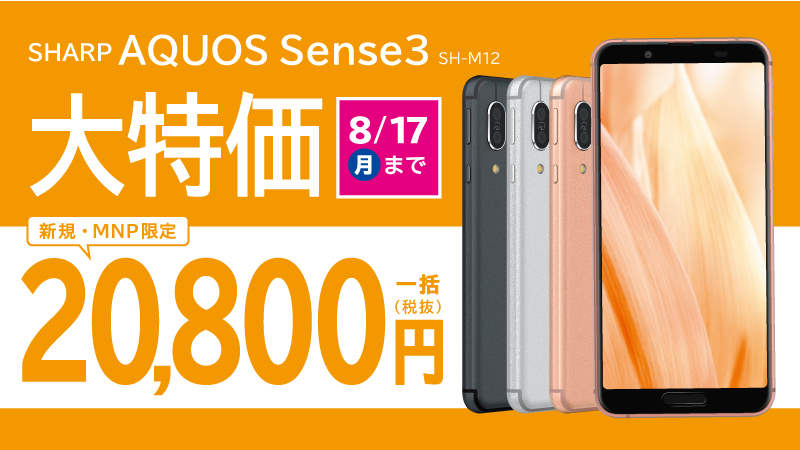 【8/7~8/17】SHARP AQUOS sense3 特価