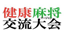 第4回ケーブルテレビ富山杯 麻将大会 出場者募集!