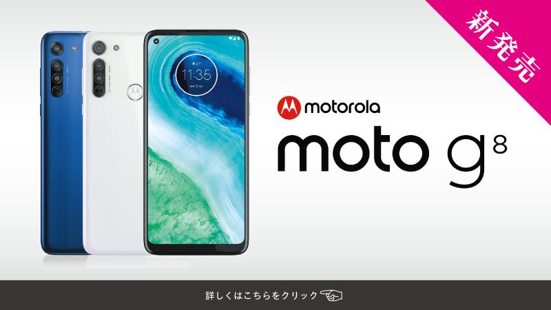 ケーブルスマホ新機種「motorola moto g8」登場!