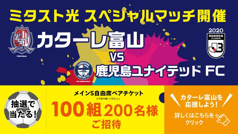 ケーブルテレビ富山スペシャルマッチ カターレ富山vs鹿児島ユナイテッドFC