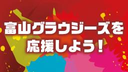 \富山グラウジーズを応援しよう!/富山グラウジーズvs広島ドラゴンフライズ