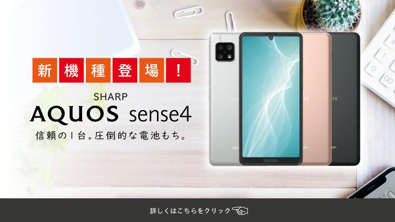 SHARP「AQUOS sense4」新発売!
