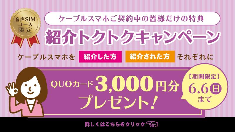 【期間限定】ケーブルスマホ紹介トクトクキャンペーン