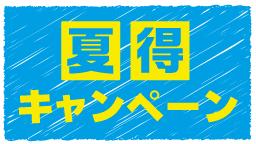 2021ケーブルテレビ富山の夏得キャンペーンスタート!