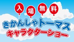 きかんしゃトーマスキャラクターショー開催!
